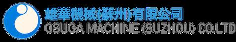 OSUGA MACHINE(SUZHOU)CO.,LTD